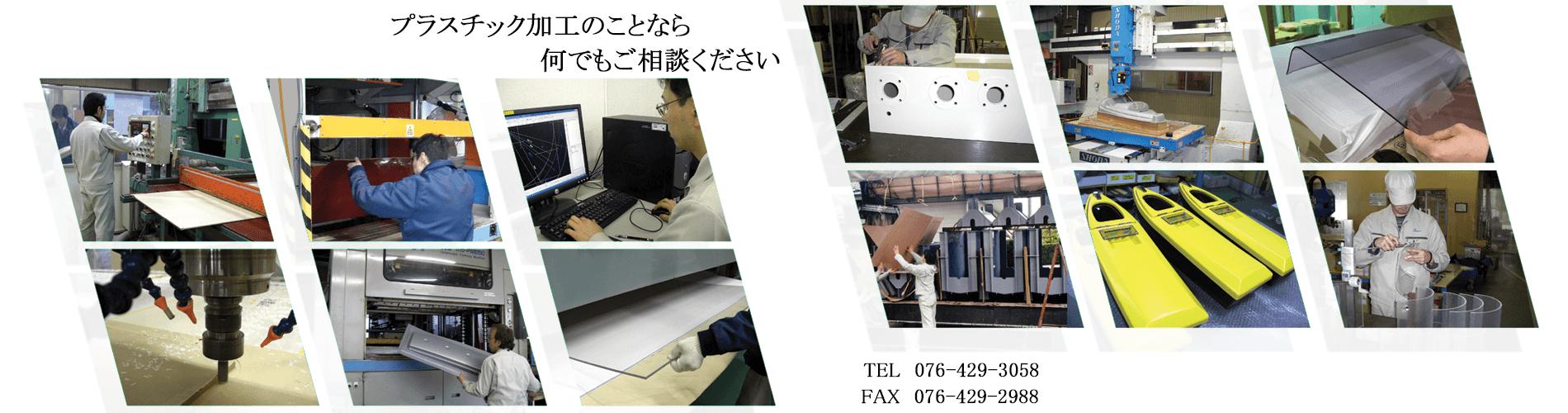 プラスチックシート(板)の二次加工、プロフェッショナル