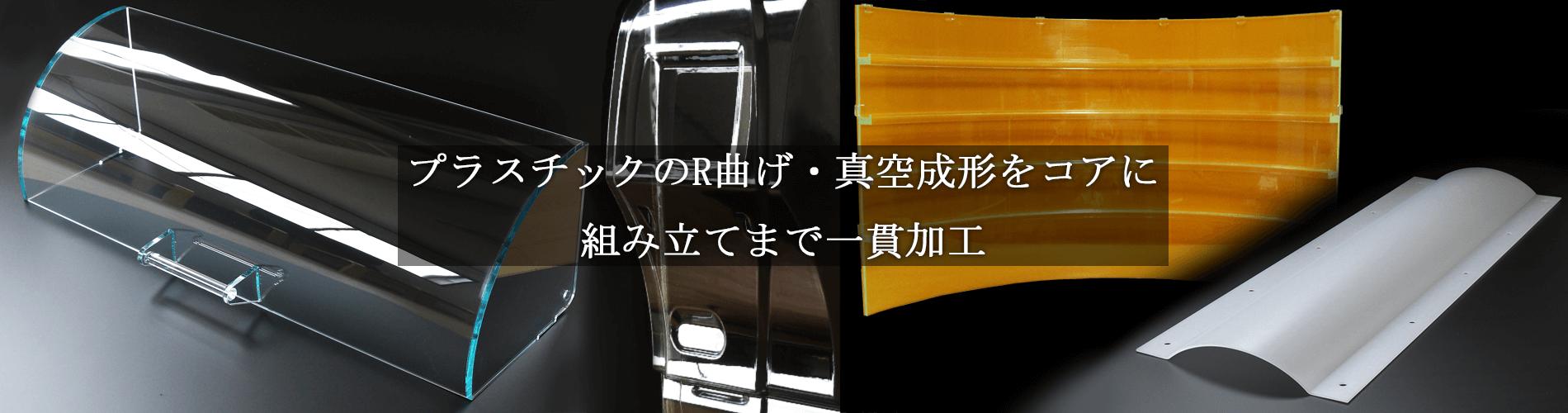 プラスチックのR曲げ・真空成形をコアに組立まで一貫加工