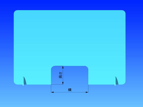 対面型の窓あき加工